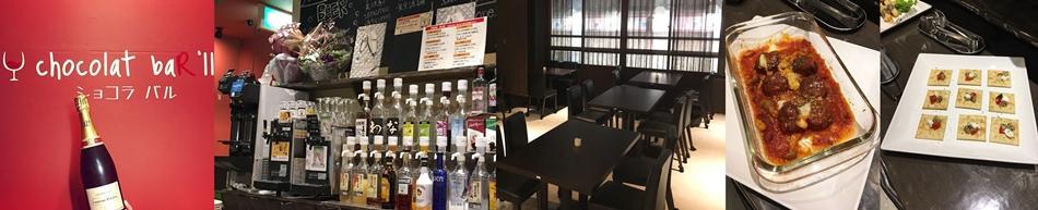 長崎ショコラバル店内
