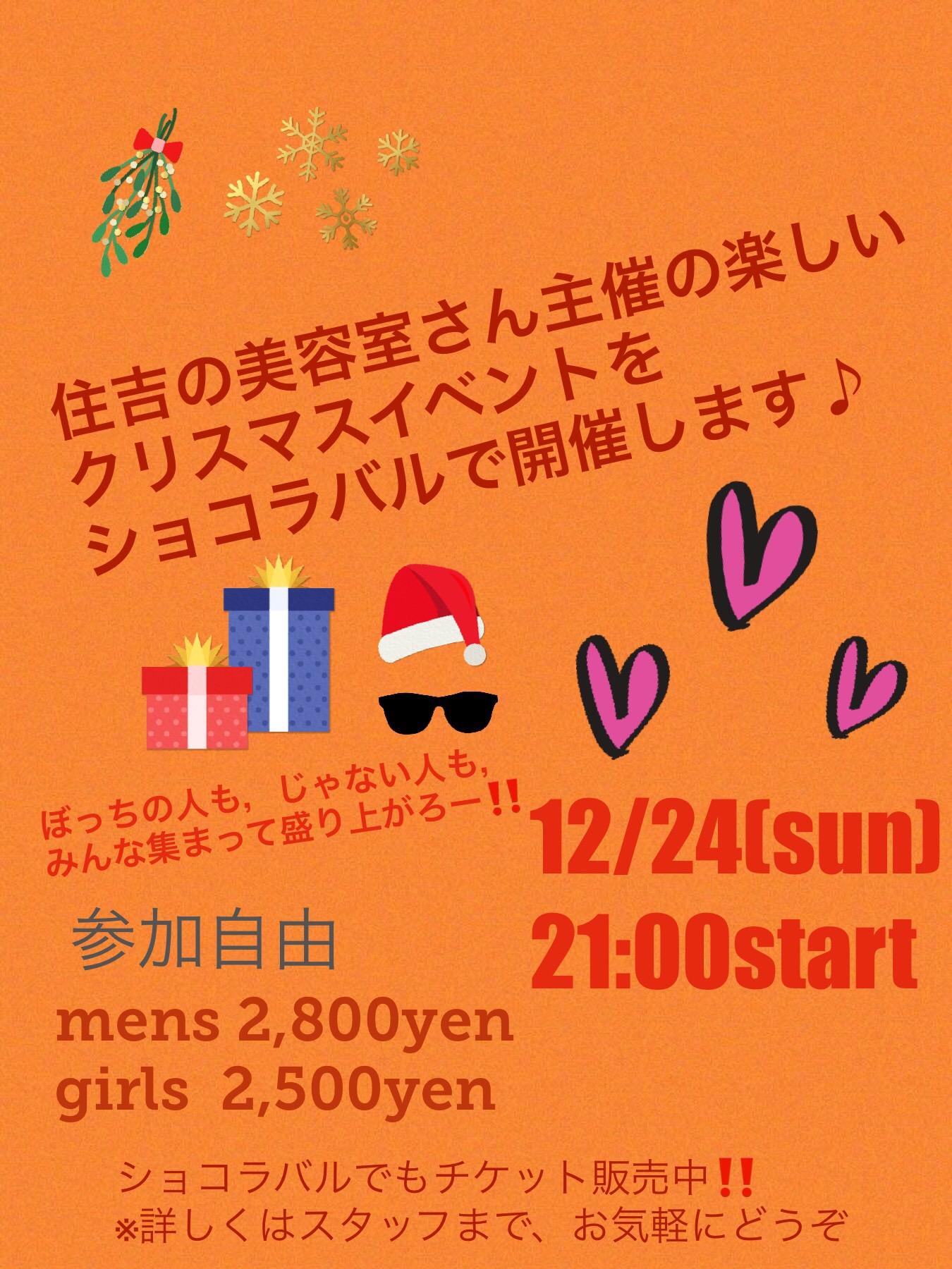 クリスマスパーティー 長崎