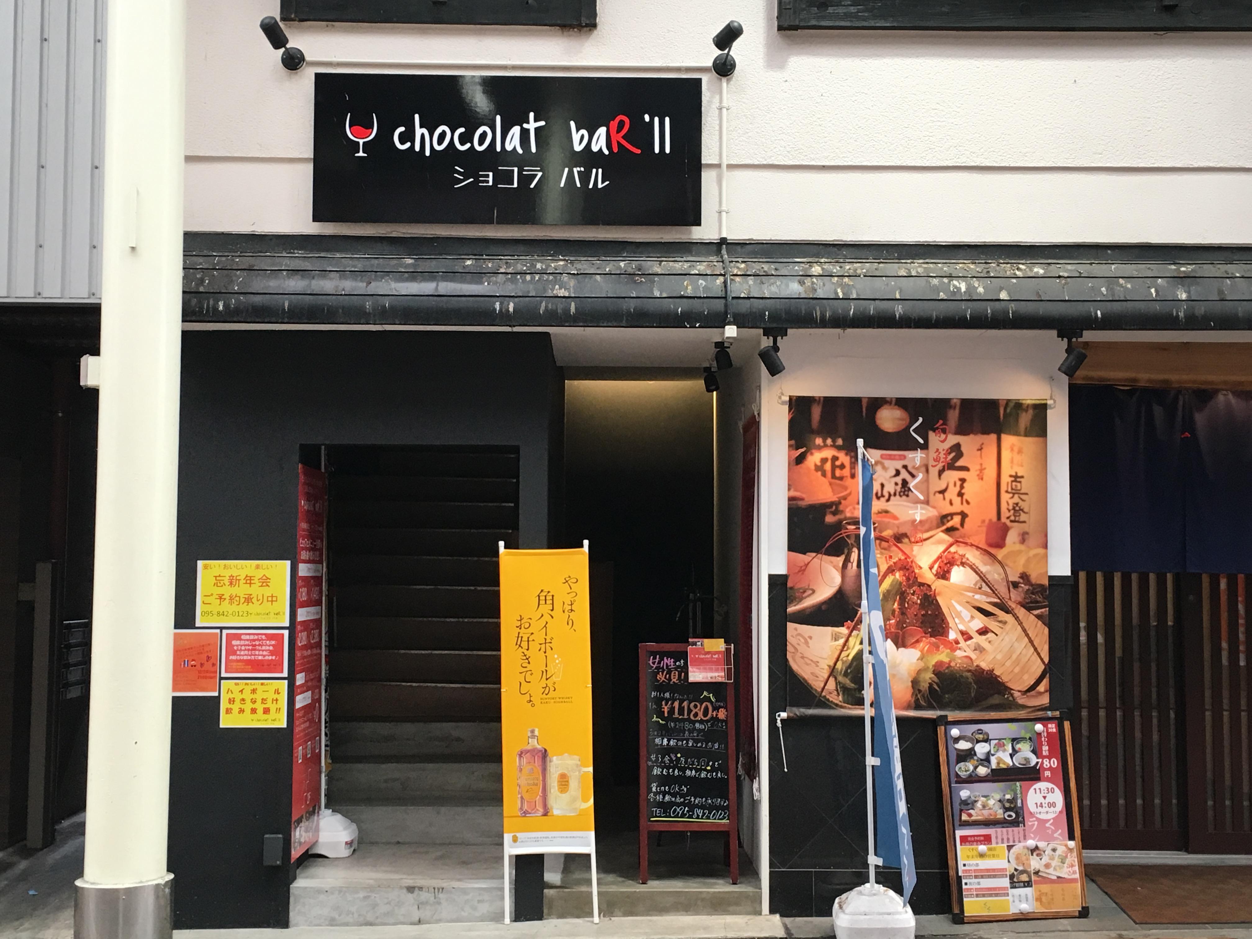 長崎 居酒屋